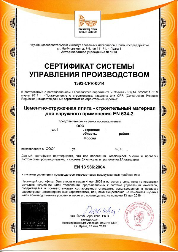 Европейский сертификат соответствия на ЦСП