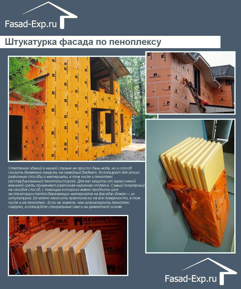 Штукатурка фасада по пеноплексу