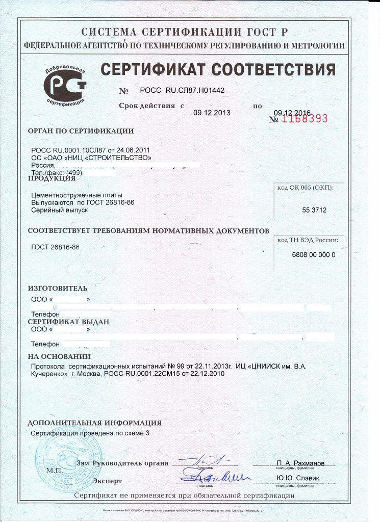 Сертификат соответствия РФ