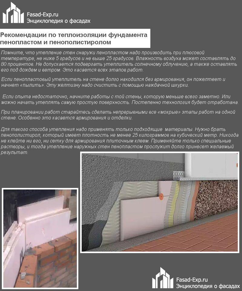 Рекомендации по теплоизоляции фундамента пенопластом и пенополистиролом