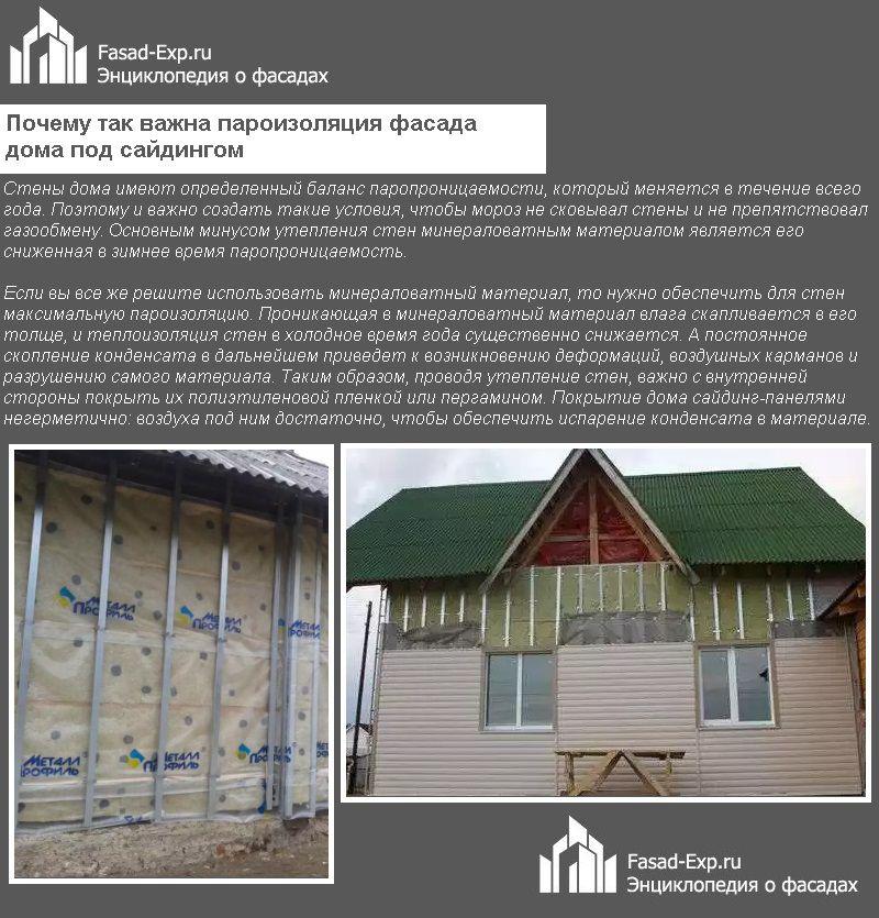Почему так важна пароизоляция фасада дома под сайдингом
