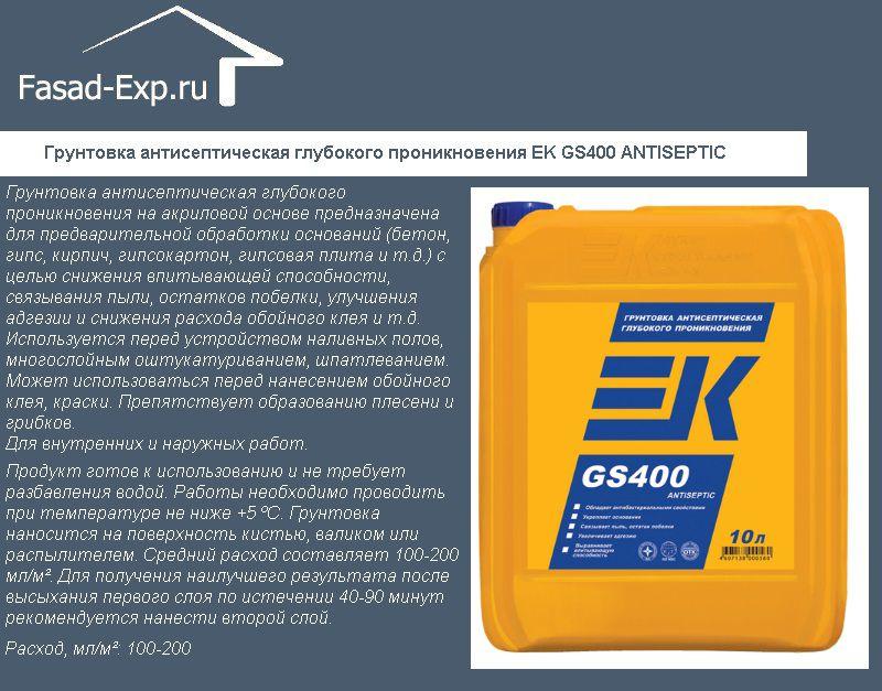 Грунтовка антисептическая глубокого проникновения EK GS400 ANTISEPTIC