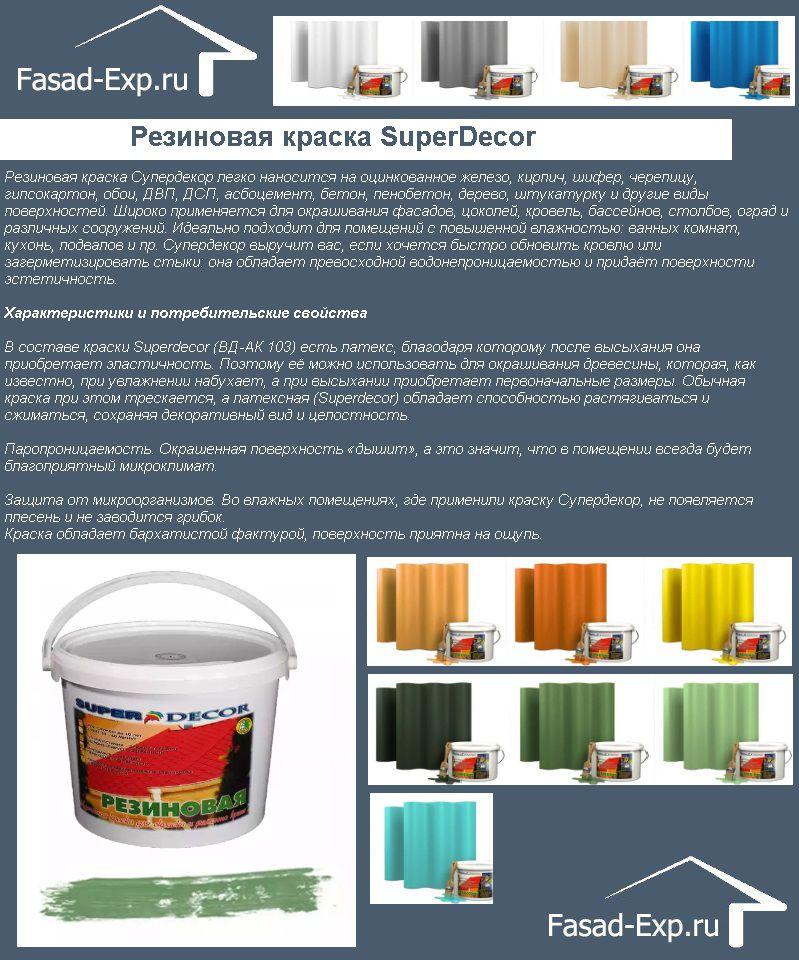 Резиновая краска SuperDecor