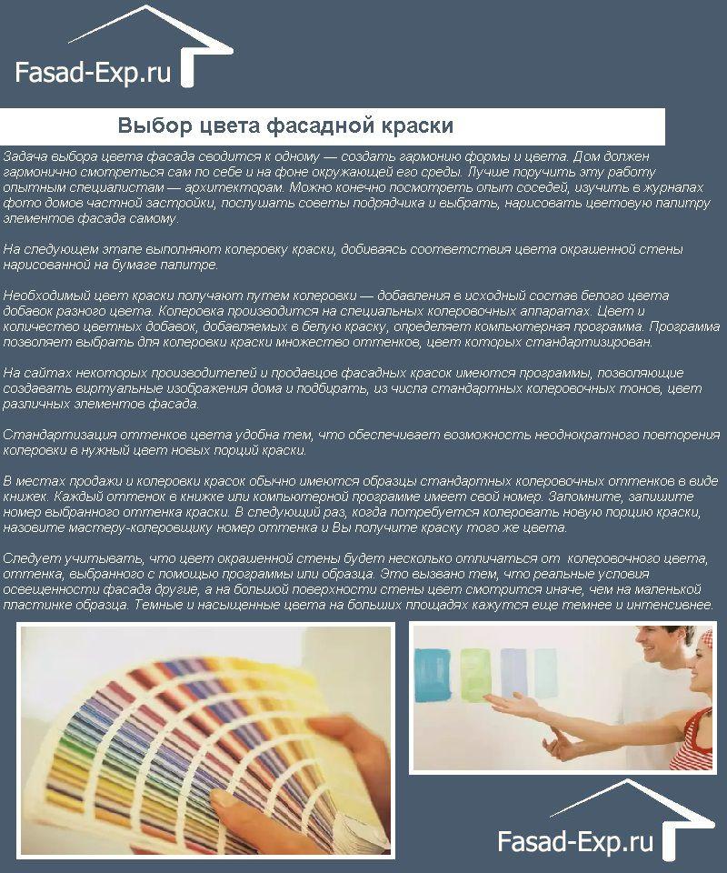 Выбор цвета фасадной краски