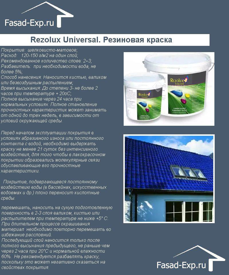 Rezolux Universal. Резиновая краска