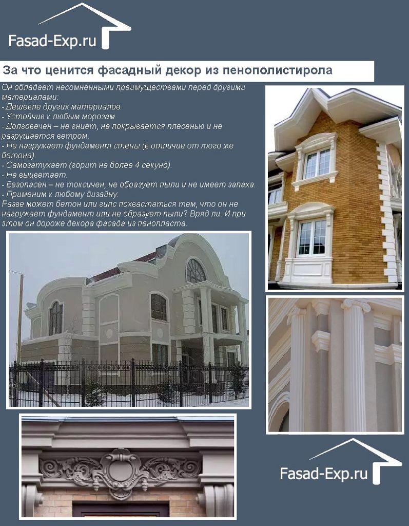 За что ценится фасадный декор из пенополистирола