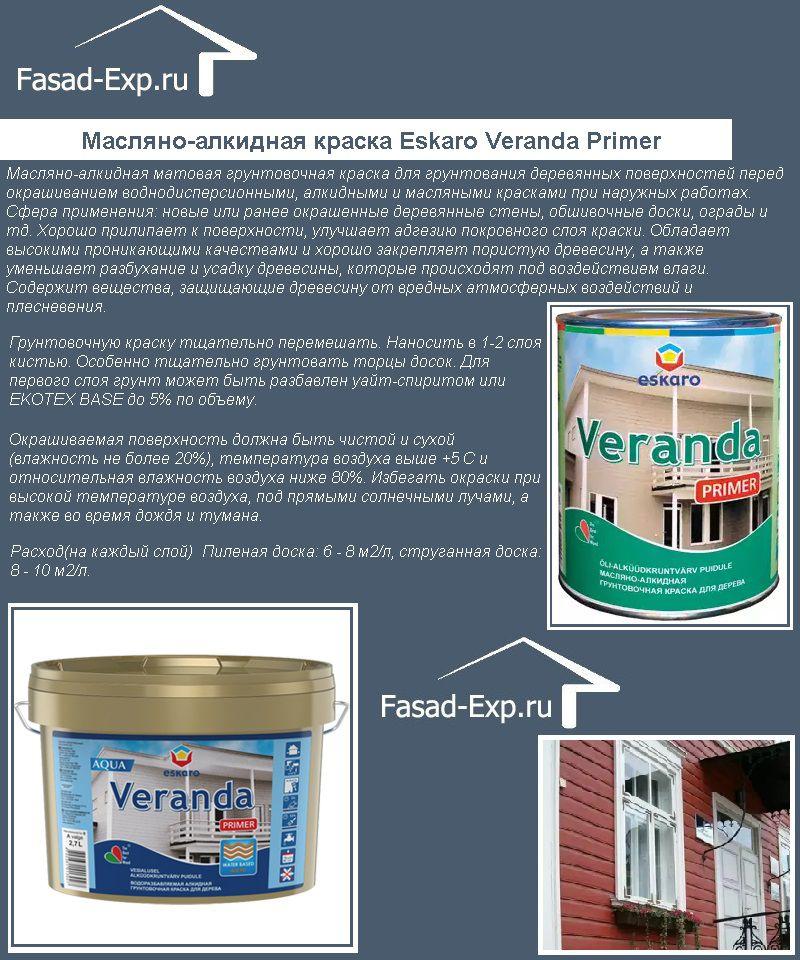 Масляно-алкидная краска Eskaro Veranda Primer