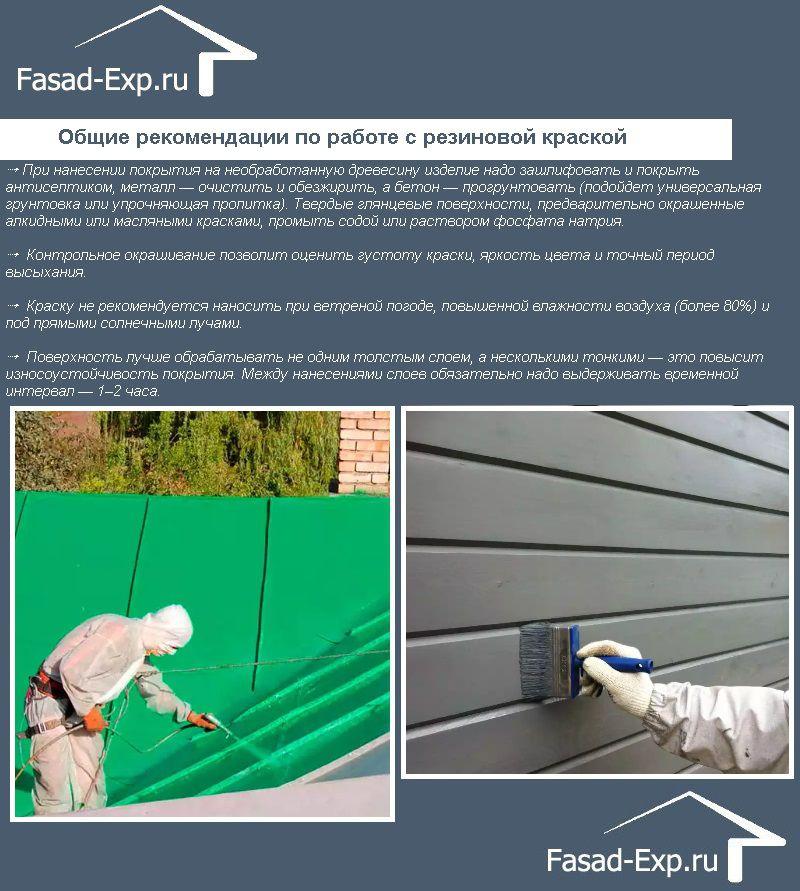 Общие рекомендации по работе с резиновой краской