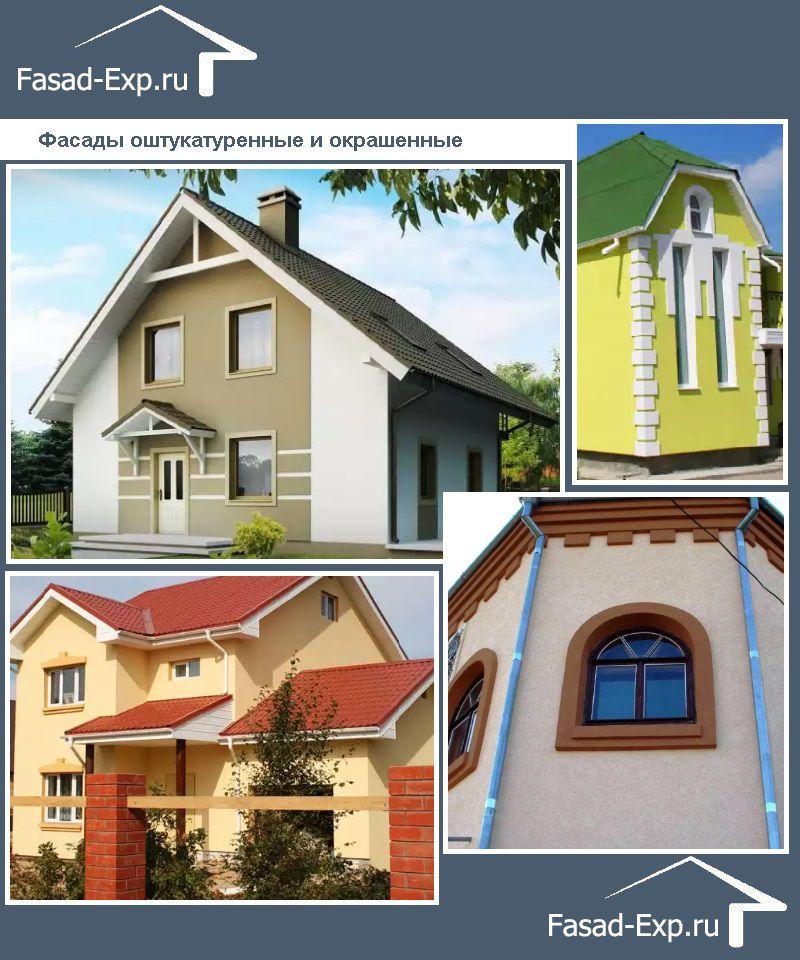 Фасады оштукатуренные и окрашенные