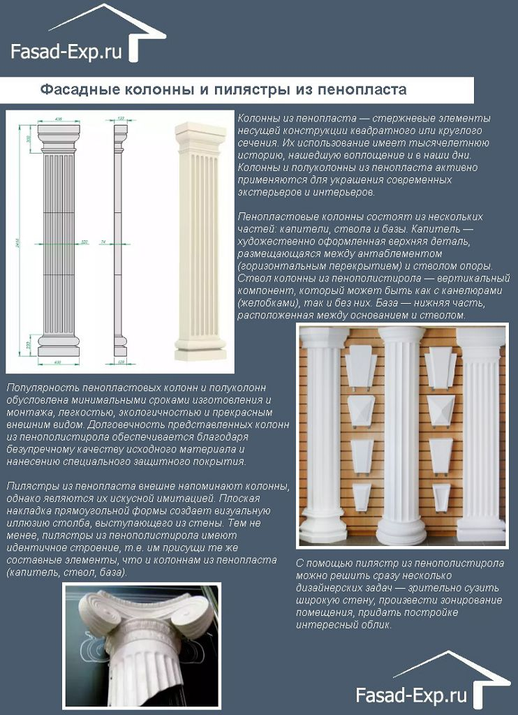 Фасадные колонны и пилястры из пенопласта