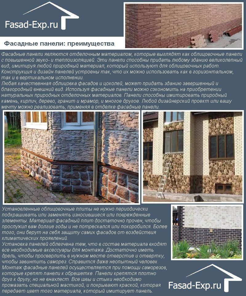 Фасадные панели: преимущества