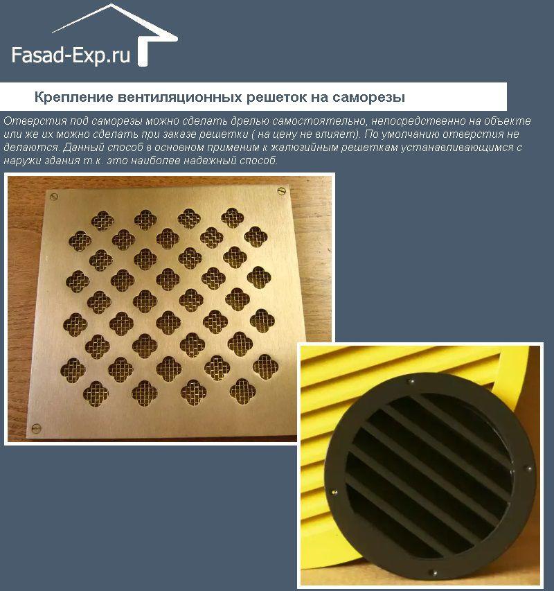 Крепление вентиляционных решеток на саморезы