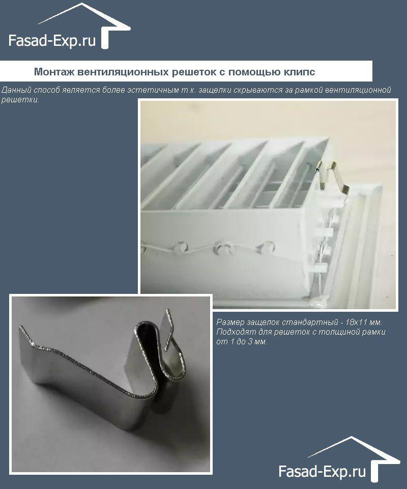 Монтаж вентиляционных решеток с помощью клипс
