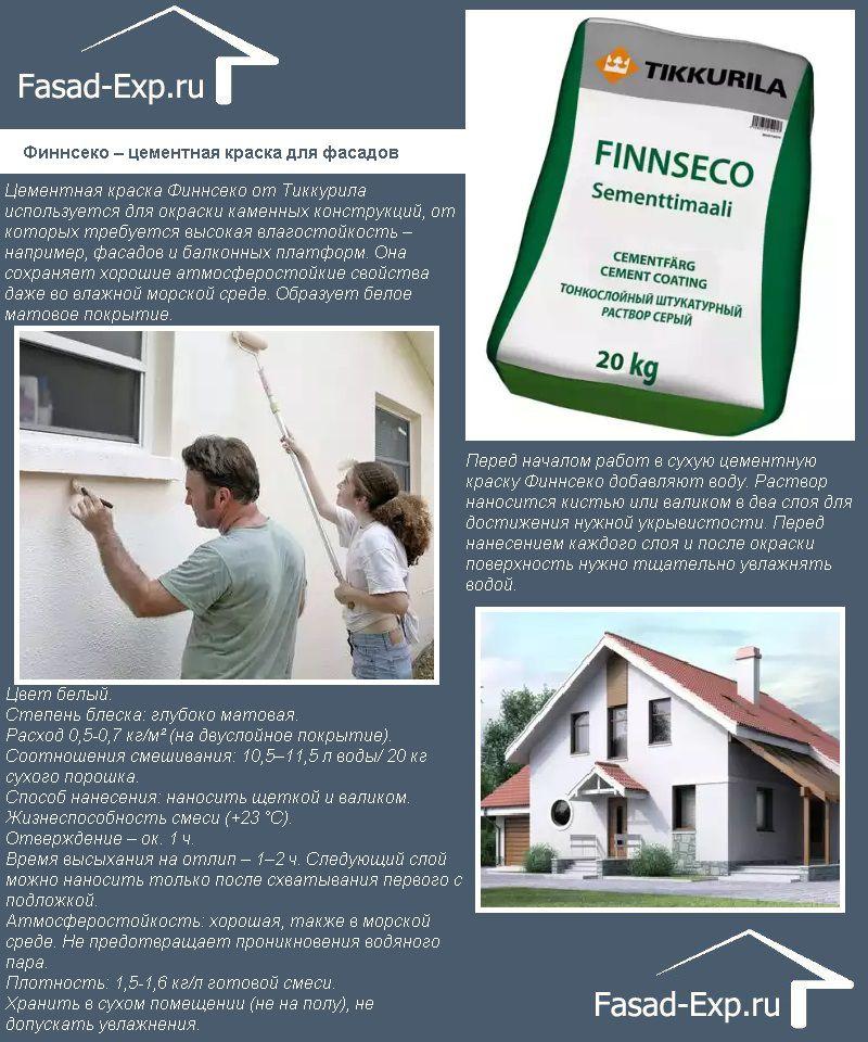 Финнсеко – цементная краска для фасадов