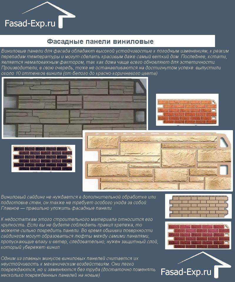 Фасадные панели виниловые