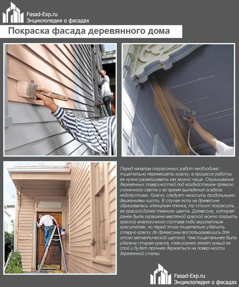 Покраска фасада деревянного дома акрилатной краской