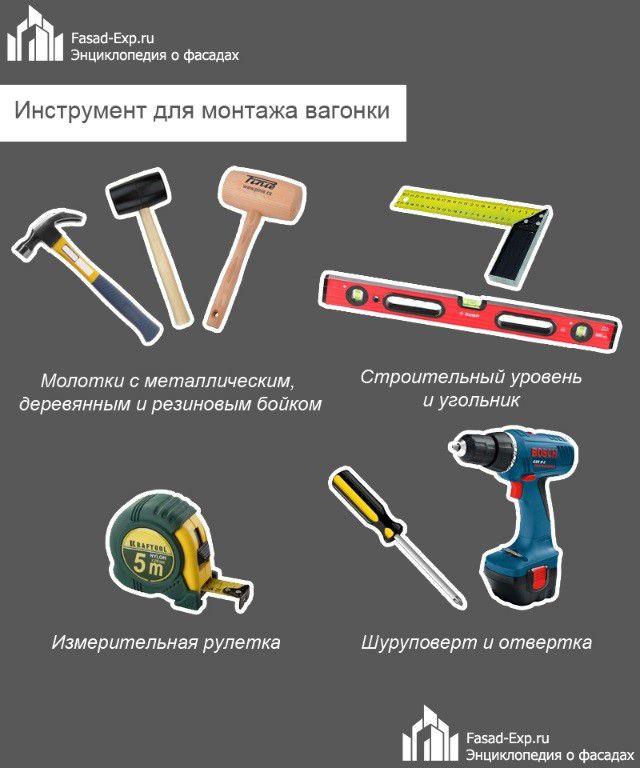 Инструмент для монтажа вагонки