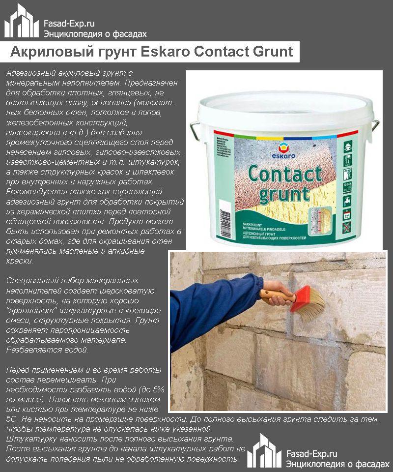 Акриловый грунт Eskaro Contact Grunt
