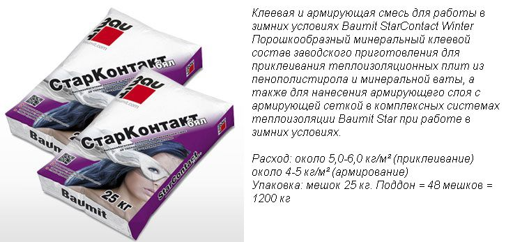 Baumit StarContact