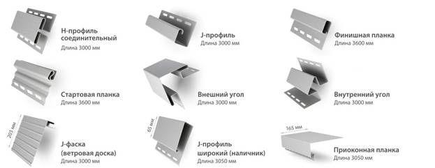 Доборные элементы для монтажа винилового сайдинга