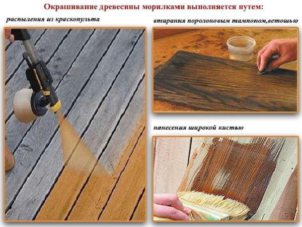 Инструменты для нанесения морилки на дерево
