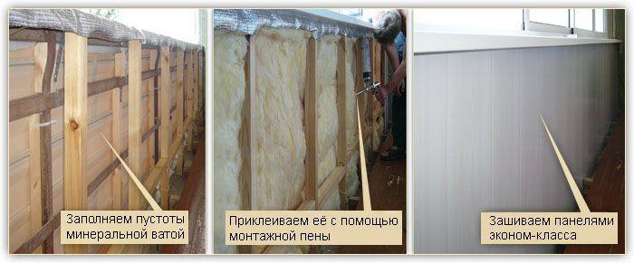 Обшивка балкона ПВХ панелями внутри
