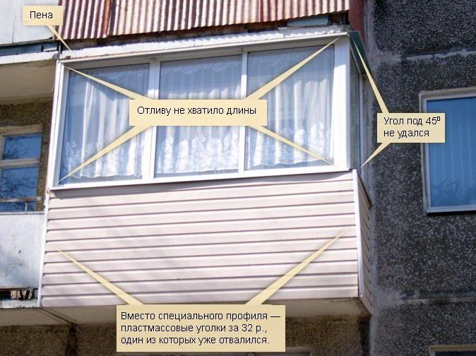 Пример некачественной отделки балкона
