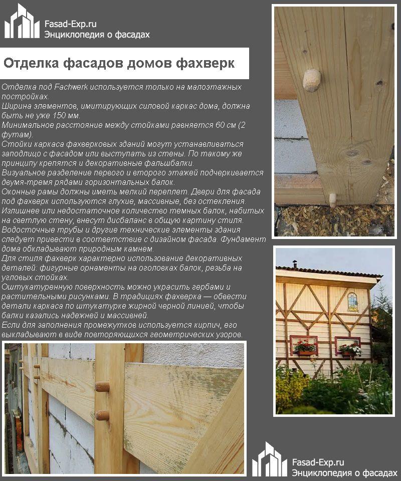 Отделка фасадов домов фахверк