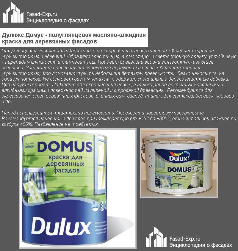 Дулюкс Домус - полуглянцевая масляно-алкидная краска для деревянных фасадов