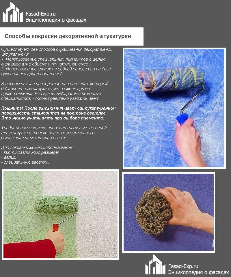 Способы покраски декоративной штукатурки