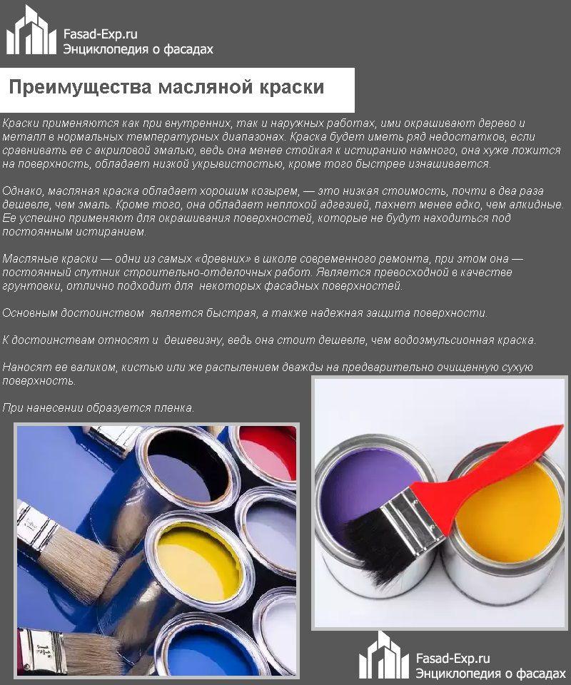 Преимущества масляной краски