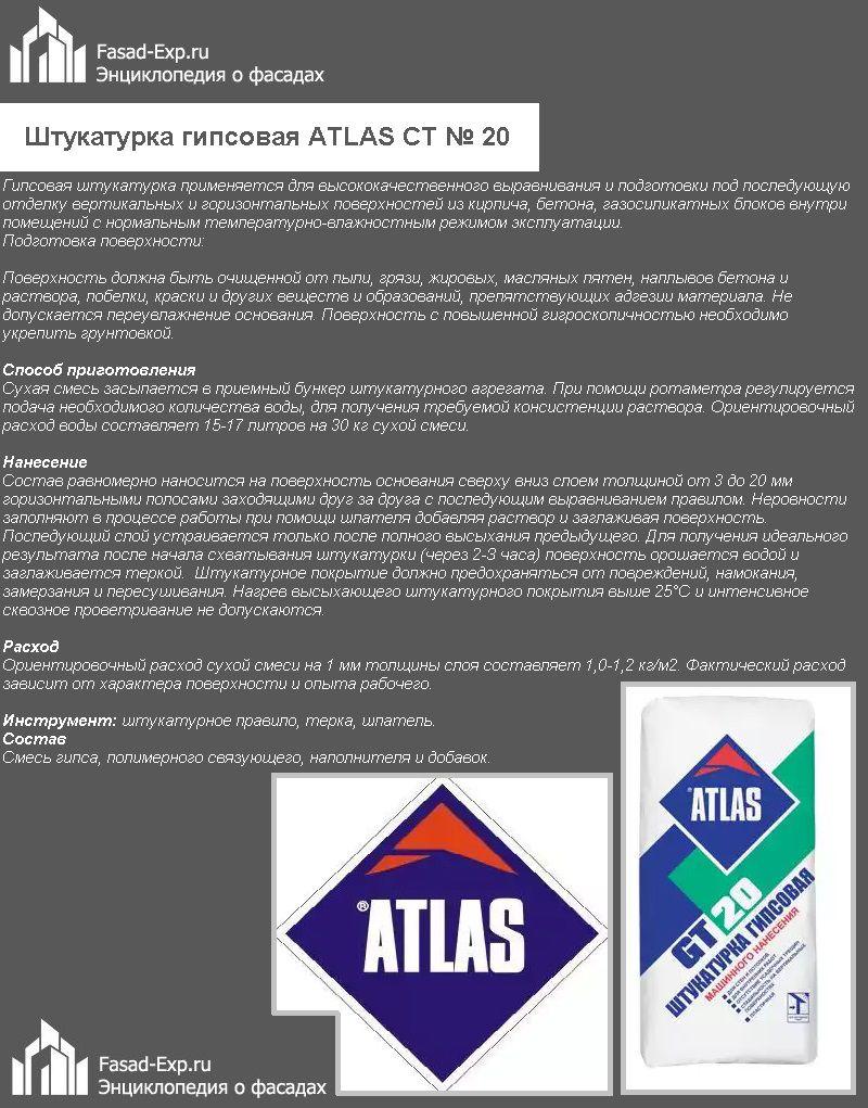 Штукатурка гипсовая ATLAS СТ № 20