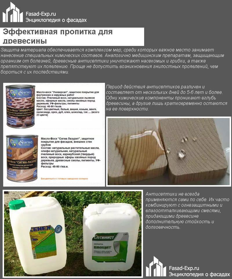 Эффективная пропитка для древесины