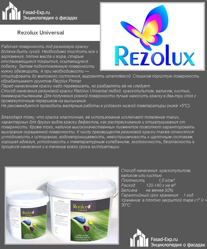 Rezolux Universal