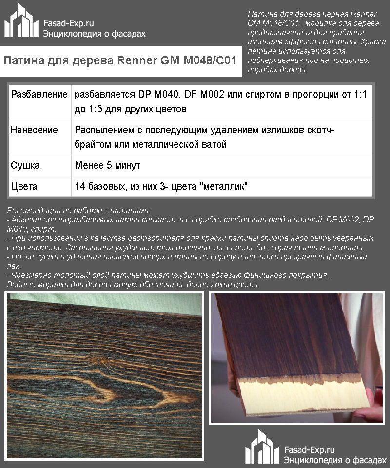 Патина для дерева Renner GM M048/C01