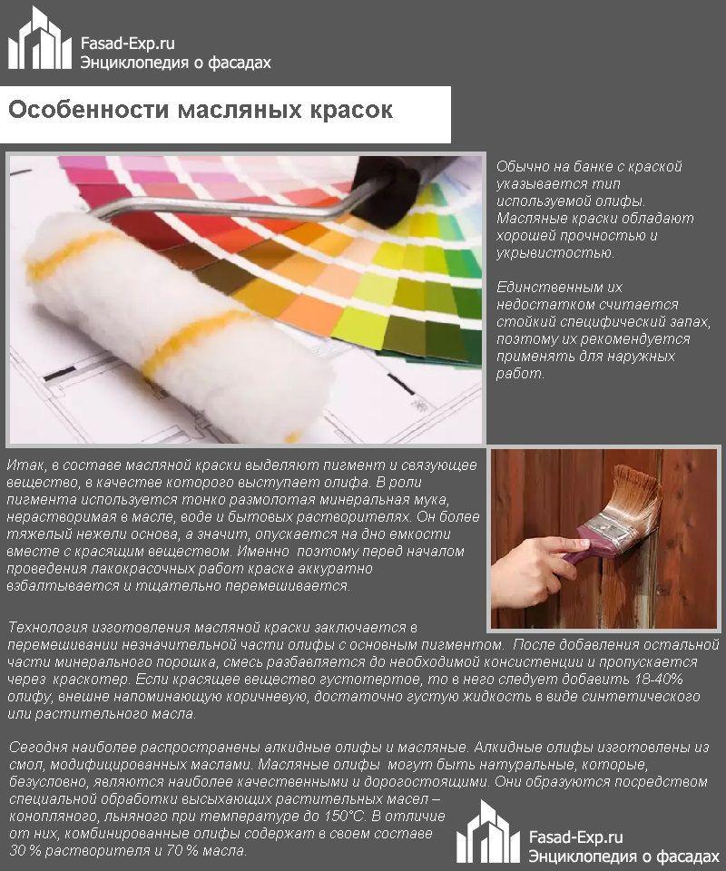 Особенности масляных красок