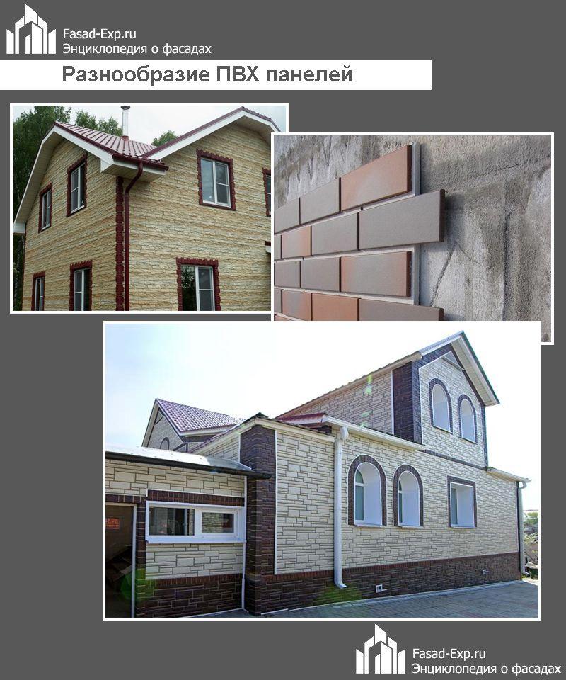 Разнообразие ПВХ панелей для облицовки фасада