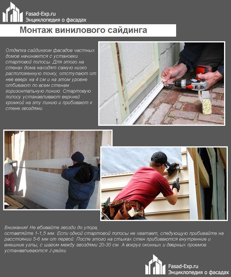 Монтаж винилового сайдинга