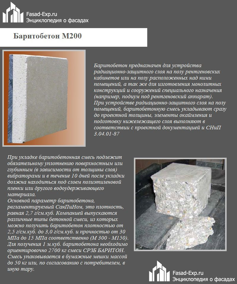 Баритобетон М200