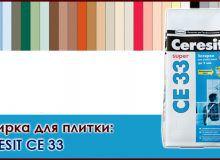 Ceresit CE 33 Super