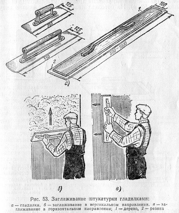 Процесс заглаживания накрывки гладилками