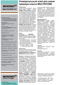 Техническая карточка клея Mixonit Multistone S17, часть 2