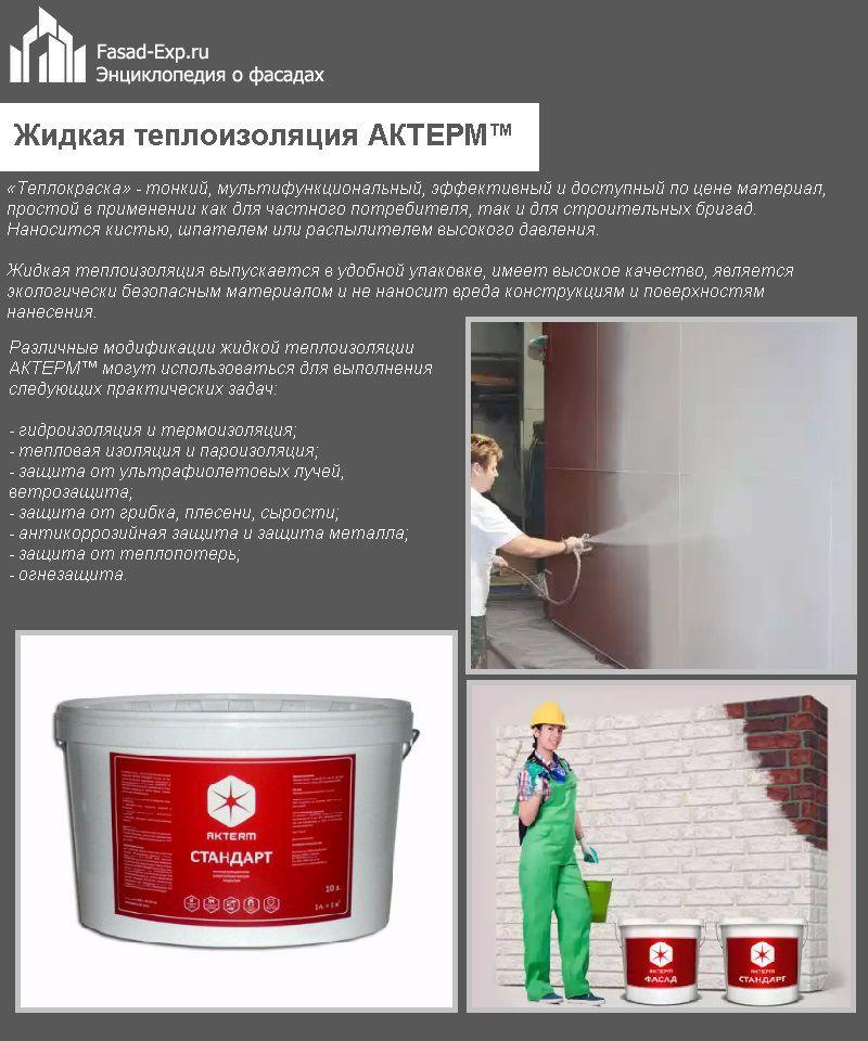 Жидкая теплоизоляция АКТЕРМ™