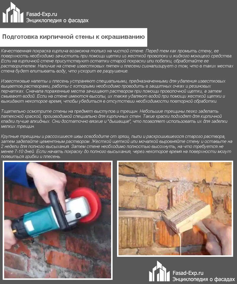 Подготовка кирпичной стены к окрашиванию