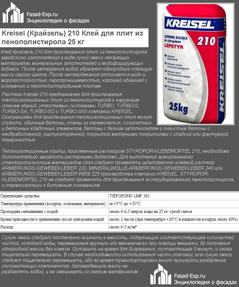 Kreisel (Крайзель) 210 Клей для плит из пенополистирола