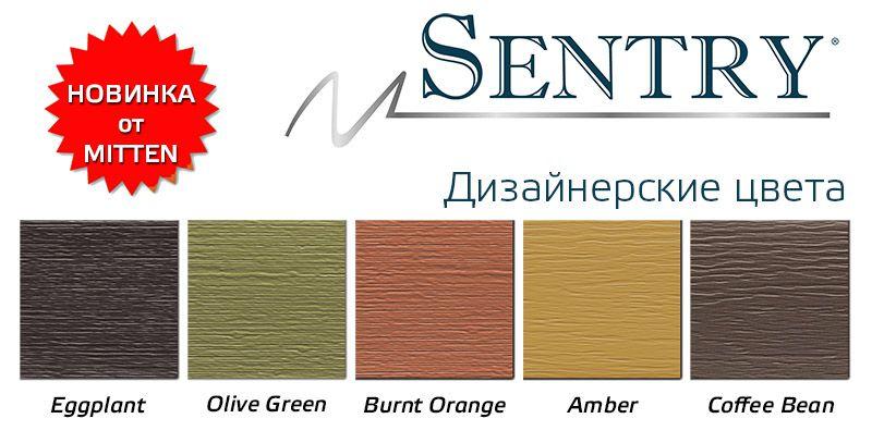 Цветовая матрица серии Sentry