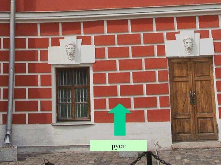 Руста фасады