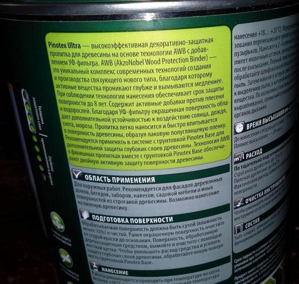 Содержит активные добавки против плесени и водорослей