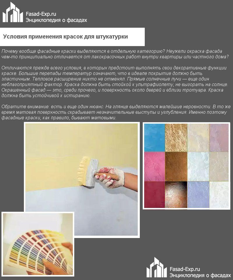 Условия применения красок для штукатурки