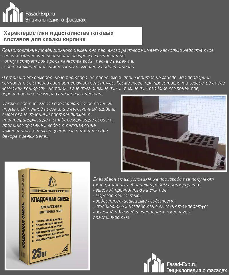 Характеристики и достоинства готовых составов для кладки кирпича